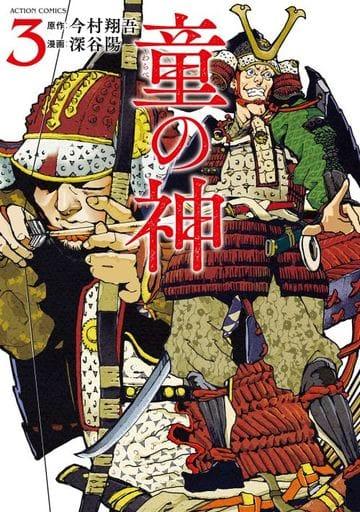 童神(3)/深穀陽