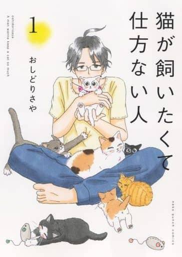 貓想養也沒辦法的人(1)/鷄捨