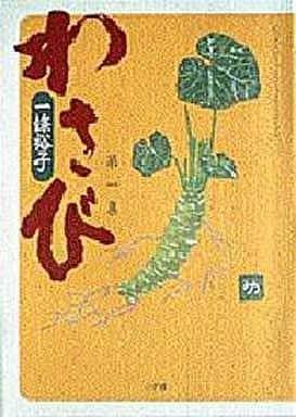 Wasabi (1)
