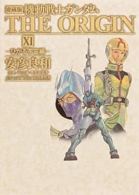 Mobile Suit Gundam ji Origin (Aizo version) (11)