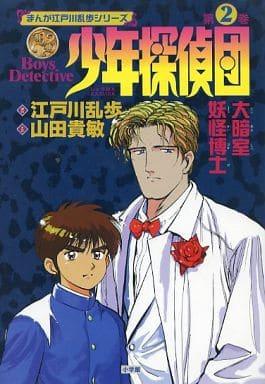 少年偵探團(2)