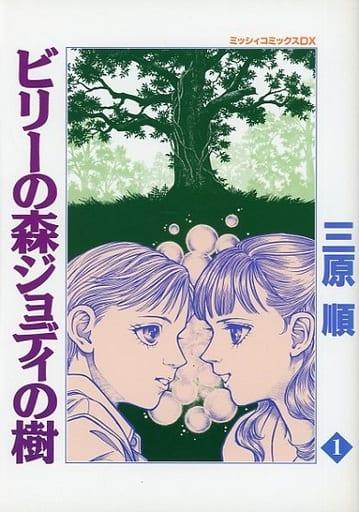 Billy 的森林 joday 的树复刻版(1)