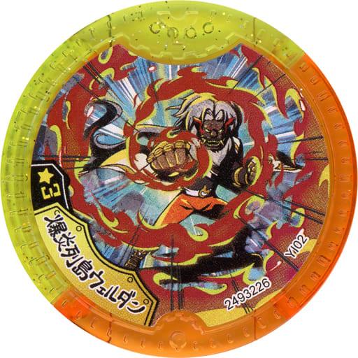 "[No Code Guarantee] Explosive Archipelago Welldan Command Medal (Kirahoro / Super Rare) ""Yokai Watch Yokai Y Medal New Heroes!"""