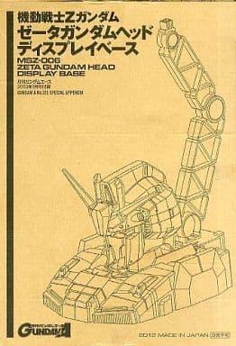 [A la Carte] 1/48 MSZ-006 ゼータガンダムヘッドディスプレイベース 「 MOBILE SUIT Z GUNDAM 」 Monthly Gundam Ace January 2013 Appendix