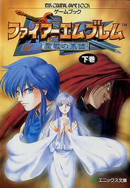 Game Book Fire Emblem The Genius of the Holy War Volume 2