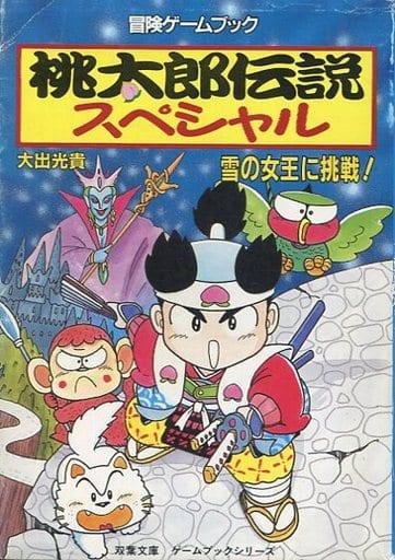Adventure Game Book Momotaro Densetsu Special : the Snow Queen!