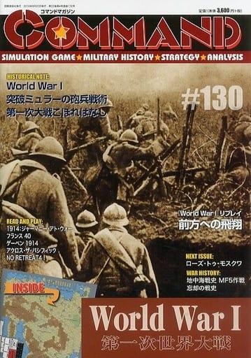 Command Magazine Vol.130 World War I -World War I-