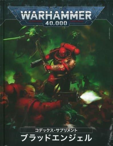 Codex : Blood Angels (HB) Japanese version 「 Warhammer 40.000 」 [41-01-14]