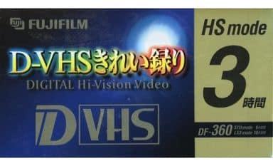 D-VHS Video Cassette Tape DF-360 [DF-360 fb]