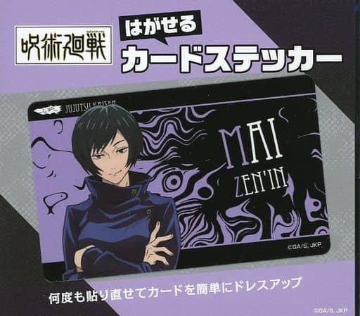 Shàn 院真 Sticker - a Removable Card, 「 Sorcery Fight 」
