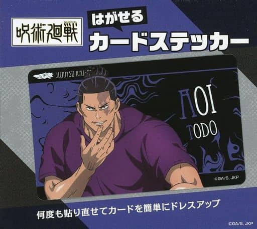 Todo Aoi Sticker - Removable Card, 「 Sorcery Fight 」