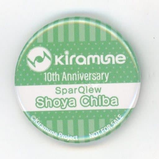 Shoya Chiba (SparQlew) Kiramune Original Puppet Exclusive Mini metal badge Sega Limited Bonus