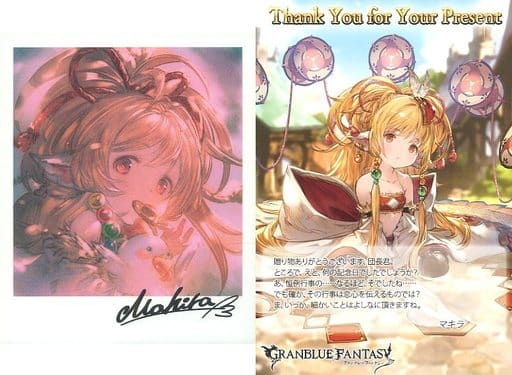 Makira Illustration Card & Postcard 「 GRANBLUE Fantasy Granblue Fantasy 」 2020 Valentine's Day Campaign