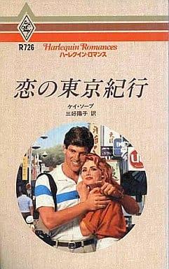 Love's Tokyo journey