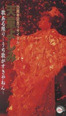 Yoshimi Tendo / 25th anniversary recital Tendo Yoshimi - As long as a song is out, I like songs
