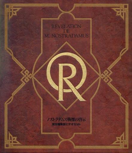 NOSTRADAMUS : The Revelation of Horror - Complete Edition Video Set (Status : Difficult in Box)