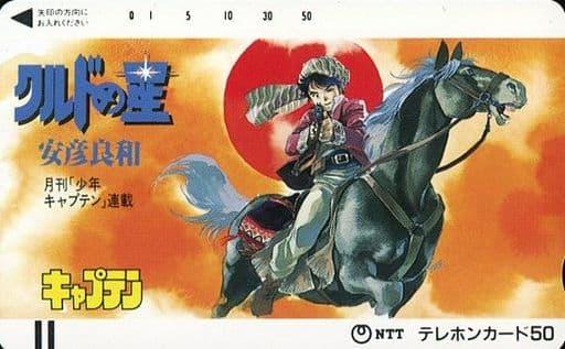 計1名「クルドの星/安彦良和」 月刊少年キャプテン