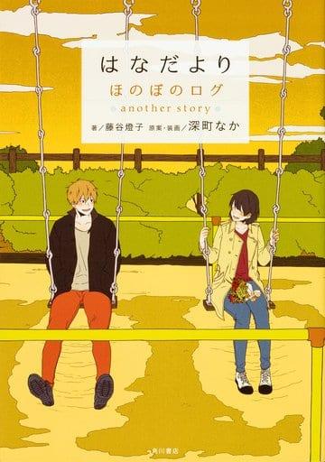 Hanada's Heartwarming Log Another Story
