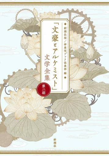 「 Bungo and The Alchemist : Complete Works of 」 Literature, the second period
