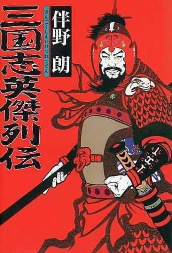 Sangokushi Eiketsu Retsuden