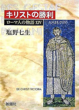 The victory of Christ The story of the Romans XIV