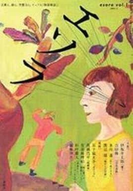 Novel contemporary special edition Esola [esora]