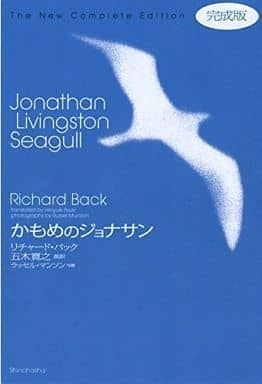 Seagull's Jonathan Complete Edition