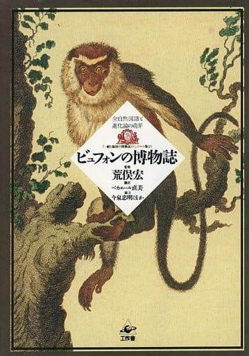 From bufon's Natural History Book, The Beginnings of Evolution, 『 General and Individual Natural History, 』 Sonnini Edition