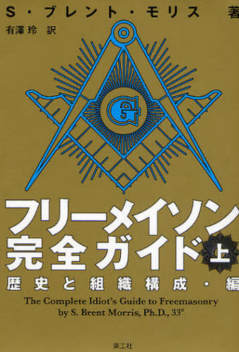 Freemasonry Complete Guide History and Organization