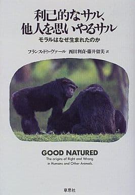 自私自利的猿猴,認為別人做的猿猴