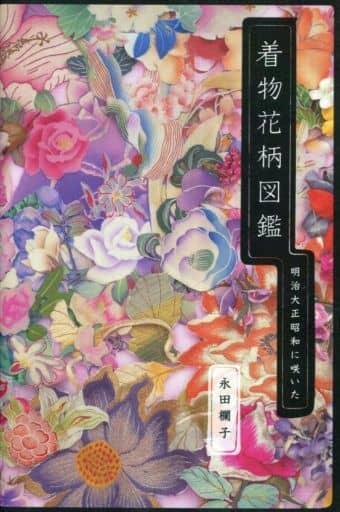 Kimono Flower Pattern Illustrated Meiji Taisho Blooming in Showa