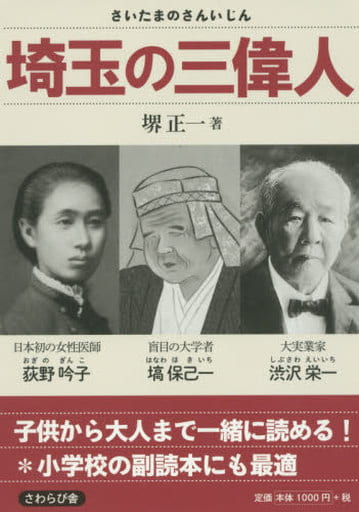 The Three Great People of Saitama