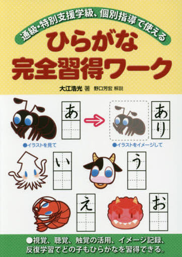Hiragana Complete Learning Work