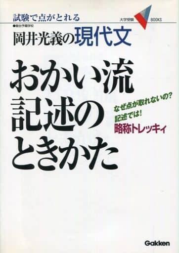 Description of Modern Japanese Ogaryu by Kiyoshi Ikari