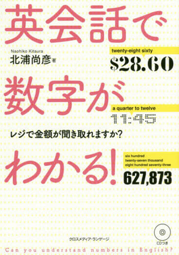 CD included) You can understand numbers in English conversation!