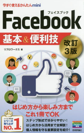 Easy-to-use mini Facebook, Facebook Basics & Convenience Update 3
