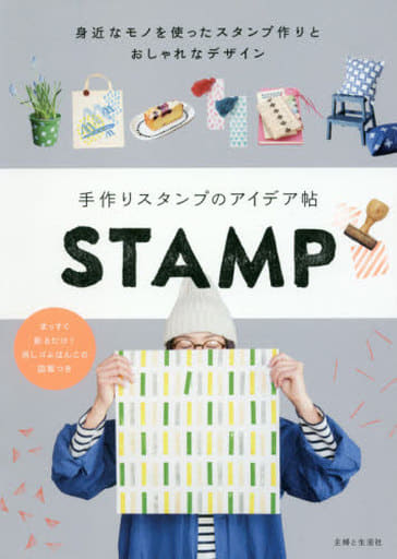 Hand-made Stamp Idea Book Stamps made using everyday objects and stylish design