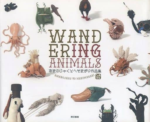 Wandering Animals Amanojaku and Navel Works