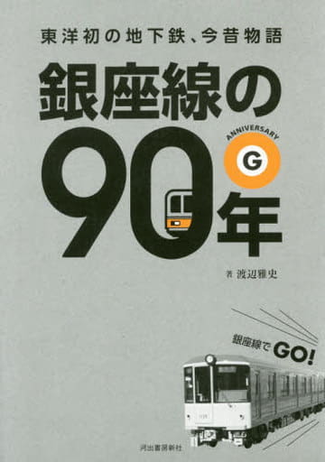 90 years on the Ginza Line
