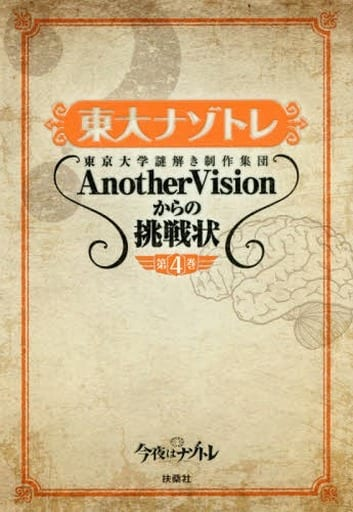 The Challenge from the University of Tokyo Nazotre AnotherVision Vol. 4