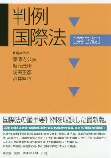Judicial precedents of international law, third edition