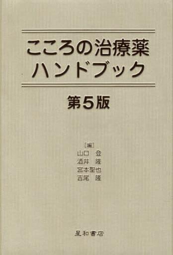 こころの治療薬ハンドブック 第5版