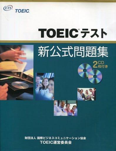 問題 集 公式 toeic