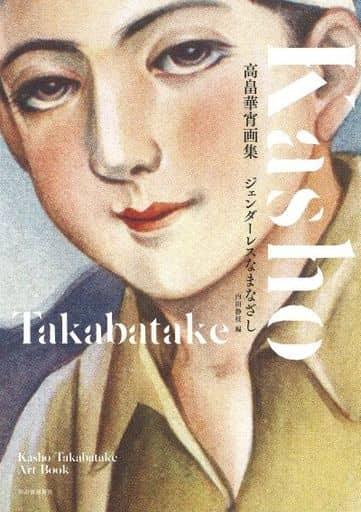 Kasho Takabatake Art Book Genderless Gaze