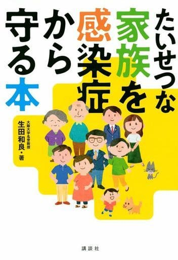 A book that protects important family members from infectious diseases