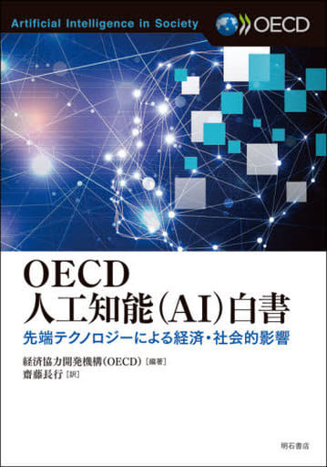 OECD White Paper on Artificial Intelligence