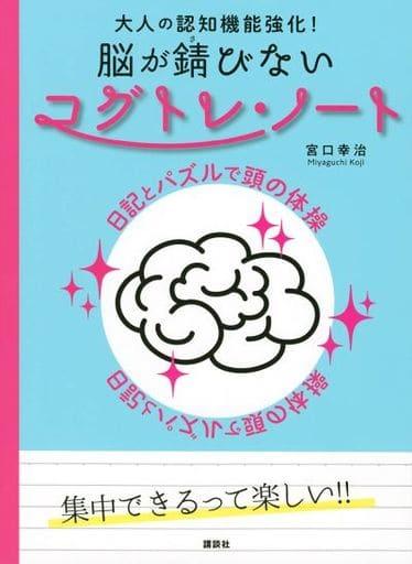 强化大人的认知机能!大脑不会生锈的认知训练笔记日记和拼图头体操