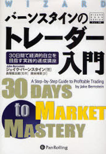 Introduction to Bernstein's traders - 30 days