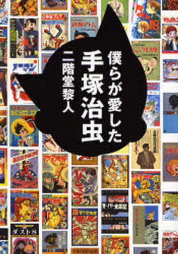 We loved Osamu Tezuka.