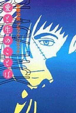Words of love and life - Osamu Tezuka 「 Black Jack 」